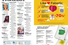 07-2021-faberlic-catalog_006