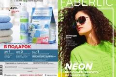 08-2021-faberlic-catalog_001