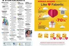 08-2021-faberlic-catalog_008