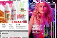 09-2021-faberlic-catalog_001
