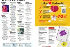 09-2021-faberlic-catalog_005