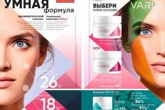 catalog-01-2020-faberlic_023