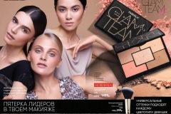 catalog-17-2019-faberlic_003