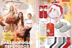 catalog-17-2019-faberlic_021