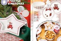 catalog-17-2019-faberlic_024