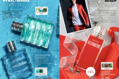 catalog-17-2019-faberlic_048