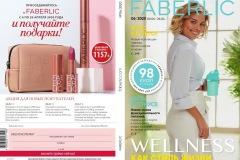 katalog-faberlic-06-2020_001