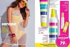 katalog-faberlic-06-2020_014