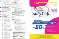 katalog-faberlic-06-2020_017