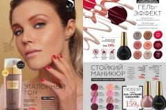 katalog-faberlic-06-2020_025