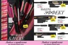 katalog-faberlic-06-2020_029