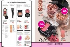 katalog-faberlic-06-2020_032