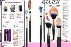 katalog-faberlic-06-2020_033