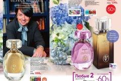 katalog-faberlic-06-2020_035