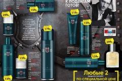 katalog-faberlic-06-2020_051