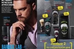 katalog-faberlic-06-2020_053