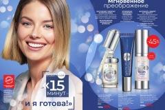 katalog-faberlic-06-2020_062