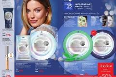 katalog-faberlic-06-2020_063