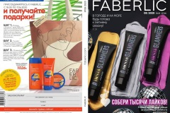 faberlic_catalog_08_2020_001