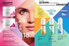 faberlic_catalog_08_2020_024