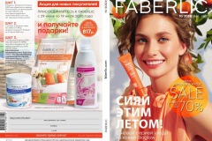 faberlic_catalog_10_2020_001