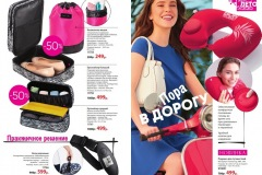 faberlic_catalog_10_2020_024