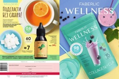 faberlic-wellness-2020_001