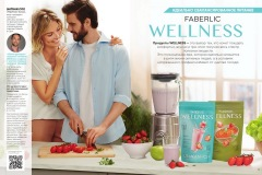 faberlic-wellness-2020_002