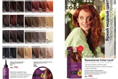 faberlic_catalog_11_2020_028