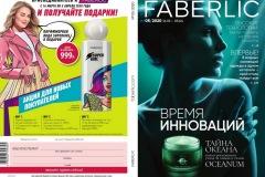 katalog-faberlic-05-2020_001