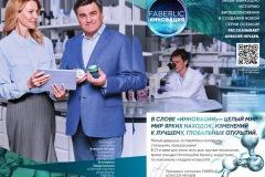 katalog-faberlic-05-2020_002