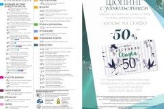 katalog-faberlic-05-2020_007