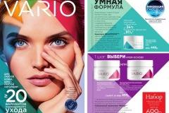katalog-faberlic-05-2020_010