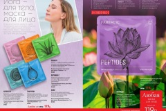 katalog-faberlic-05-2020_036