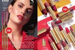 katalog-faberlic-05-2020_047