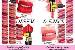 katalog-faberlic-05-2020_052