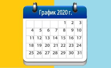 Календарь каталогов Фаберлик 2020