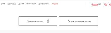 Как удалить или редактировать заказ Фаберлик