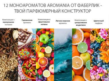 моноароматы Фаберлик Аромания парфюмерный конструктор