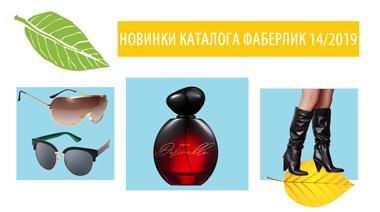 новые товары в каталоге Фаберлик 14 2019