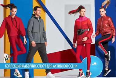 Коллекция Faberlic Sport