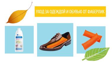 новинки для ухода за одеждой и обувью фаберлик 14 2019