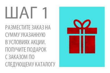 Подарок для новичков 1