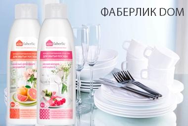средства для посуды Фаберлик