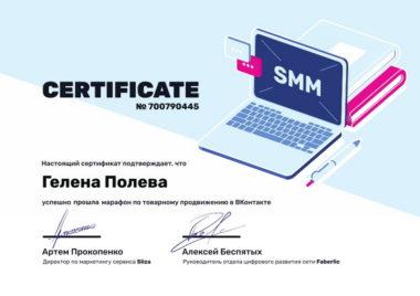 Сертификат о прохождении марафона Фаберлик Sliza