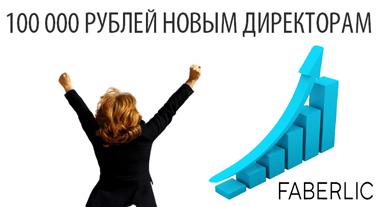 сто тысяч рублей директорам Фаберлик
