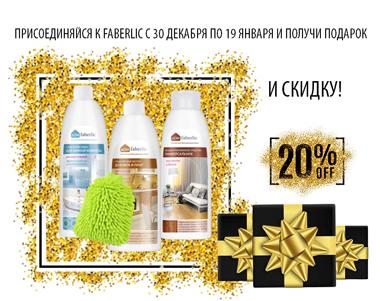 косметика для дома в подарок новичкам Фаберлик 1 2020