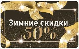 скидка 50 % в каталоге Фаберлик 1 2020