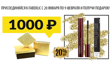 1000 рублей и тушь за регистрацию в Фаберлик в каталоге 2 2020