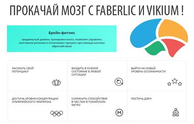 Фаберлик предлагает годовой доступ к Викиум